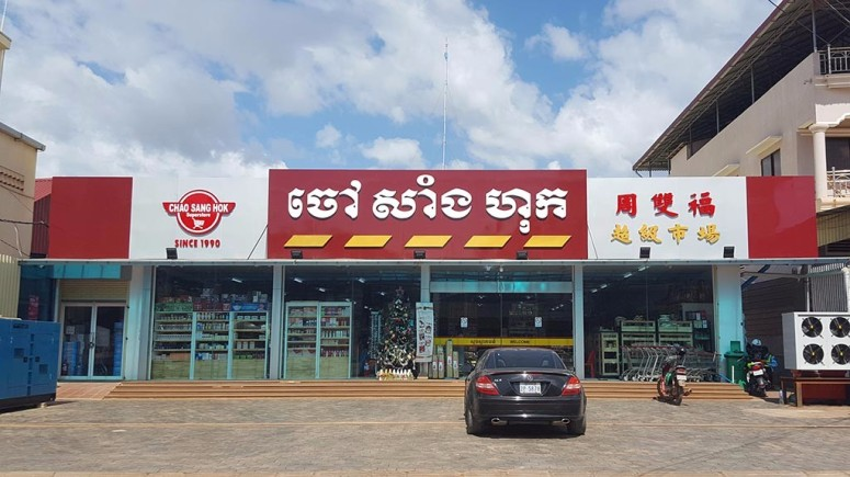 853_chao-sang-hok-supermarket-siem-reap